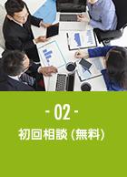02 初回相談(無料)