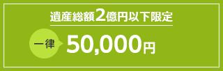 一律50,000円