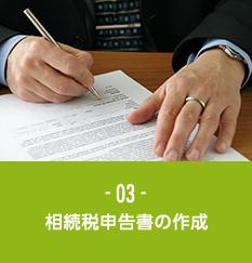 相続税申告書の作成