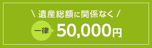遺産総額に関係なく一律50,000円