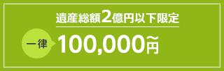 一律100,000円