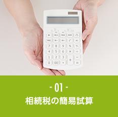 01 相続税の簡易試算