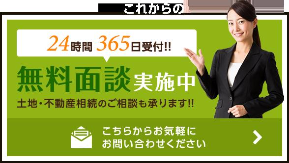 無料面談実施中 土地・不動産相続のご相談も承ります!!
